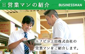 エフピコ上田株式会社の営業マンを紹介します