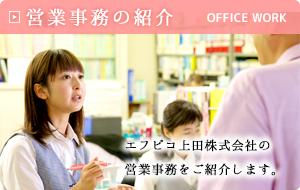 エフピコ上田株式会社の営業事務